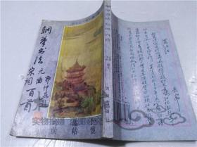 钢笔书法宋词元曲 百首 直雄 翔南编著 开明出版社 1994年6月 大32开平装