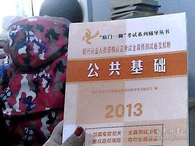 """""""临门一脚""""考试系列辅导丛书·银行从业人员资格认证考试全真预测试卷及解析:公共基础(2012)"""