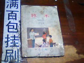 初级小学课本  箅术 第二册 1963年