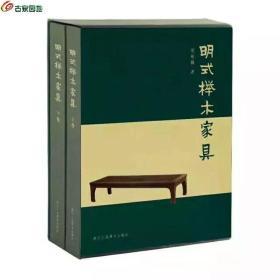 明式榉木家具