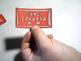 四川省商业厅,无产阶级革命派总部           【  胸牌  】