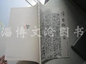 陈古魁山水画集(签名本) 8开画册