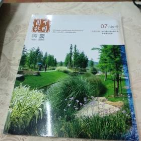 中国园林 2010.7