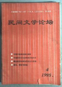 民间文学论坛 1995.4