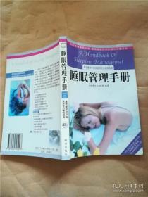 睡眠管理手册:最完整详尽深具实用性的睡眠指南
