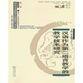 汉语作为第二语言教学的教学技术研究
