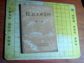 张掖文史资料  第三辑   (内有划线)
