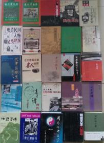 621〉中国历史文化名城-天津(2005年1版1印、近现代天津历史文化民俗)