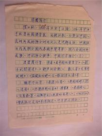 B0674老诗人顾子欣手写简历一页