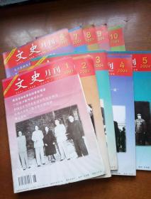 文史月刊2004年第1-10期(十本)
