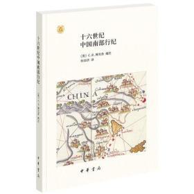 十六世纪中国南部行纪中外关系史名著译丛