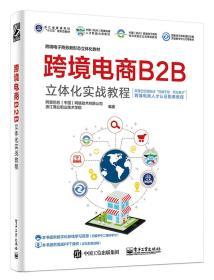 跨境电商B2B立体化实战教程