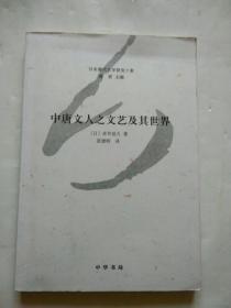 日本唐代文学研究十家:中唐文人之文艺及其世界