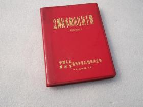 烹调技术和小作坊手册