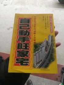 自己动手旺家宅 白鹤鸣著 中州古籍出版社32开400页