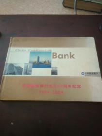中国建设银行成立50周年纪念(1954-2004)邮票纪念册