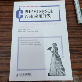 21世纪高等教育计算机规划教材:PHP和MySQL Web应用开发
