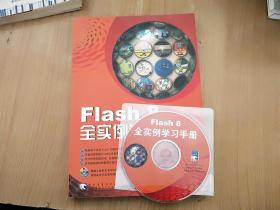 Flash 8 全实例学习手册(带光盘)