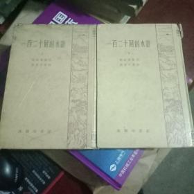 1975年 《一百二十回的水浒》( 上下) 精装 竖版繁体 港版
