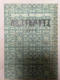 现代汉字形声字字汇