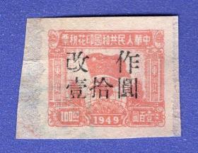 东北区税票-----1949旗球图税票东北区壹佰圆,齐齐哈尔地方加盖 02