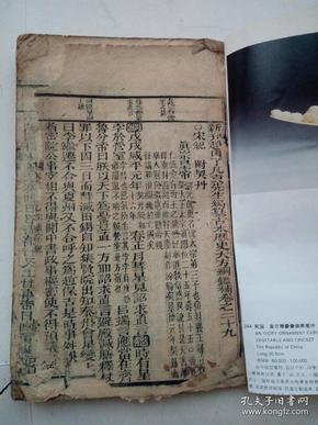 明版,新刋赵田了凡袁先生编纂古本历史大方纲鉴补卷之二十九,宋记。