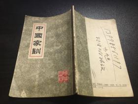 中国家训:修身治家处世(92年1版2印)