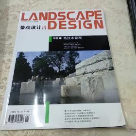 景观设计 2005.1