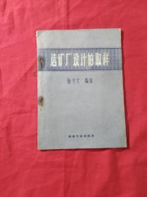 选矿厂设计的取样(1959年1版1印)(01柜)