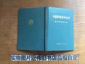 中国军事百科全书:国防经济学分册