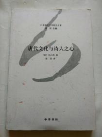 日本唐代文学研究十家:唐代文化与诗人之心