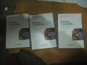 教育理论与实务拓展教程(上中下册)