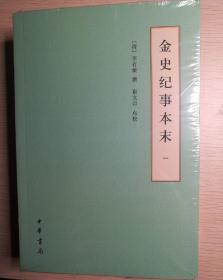 金史纪事本末(历代纪事本末·简体横排本·全3册)