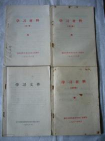 文革时期学习文件1辑、学习材料1、3、4辑合售
