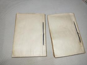 子夜 (民国二十一年初版 全二册)