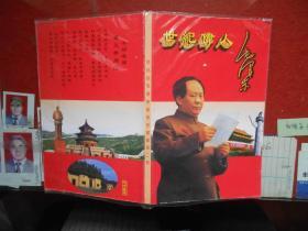 世纪伟人毛泽东 精品版毛泽东像章第一册 [不同历史时期24枚]