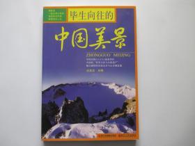 毕生向往的中国美景