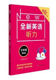 全新英语听力·五年级(提高版)