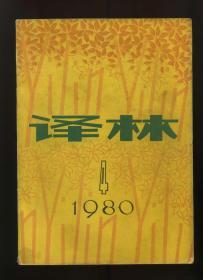 译林 外国文学丛刊 一九八〇年第四期(总第五期)