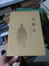 刘勰志 (货架D5)