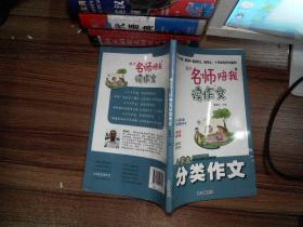 黄冈名师陪我读作文小学生分类作文