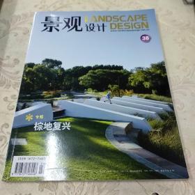 景观设计  2010.3