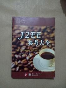 J2EE参考大全:the complete reference