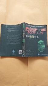 中国地理常识-中法对照