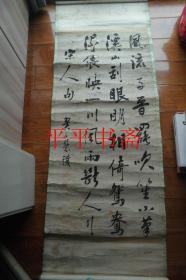 """清代""""四川内江""""书法家——戴赞.书法一幅(128CM*60CM)"""
