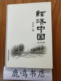 经济中国.第四辑
