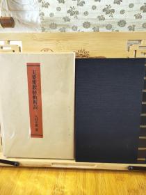 主要密教经轨解说 函盒装 昭和17年(1943年)老本保存良好 灌顶法及诸法 护摩法  供养法关系 修验慧印仪轨