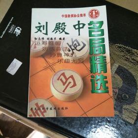 刘殿中名局精选