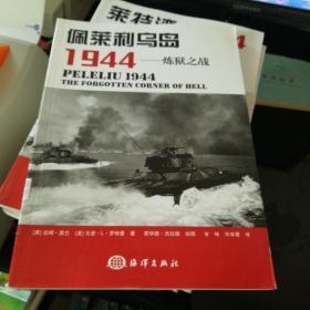 佩莱利乌岛1944:炼狱之战