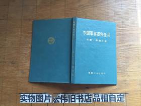 中国军事百科全书:火箭、导弹分册